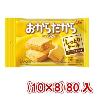 (本州一部送料無料)江崎グリコ おからだから チーズケーキ (10×8)80入 (Y10)。