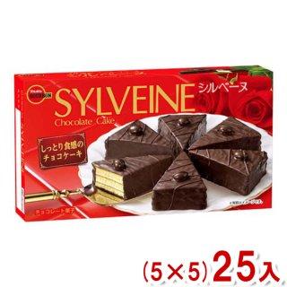 (本州一部送料無料) ブルボン シルベーヌ (5×5)25入 (Y12)。