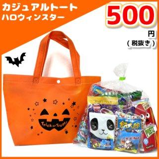 お菓子詰め合わせ カジュアルトート ハロウィンスター 1袋 500円(LB078)  。