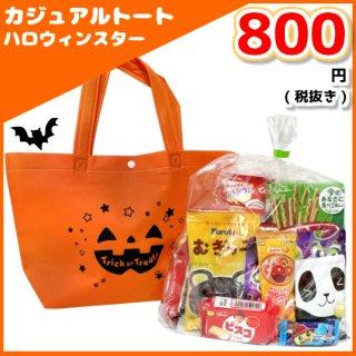 お菓子詰め合わせ カジュアルトート ハロウィンスター 1袋 800円(LB078) 。