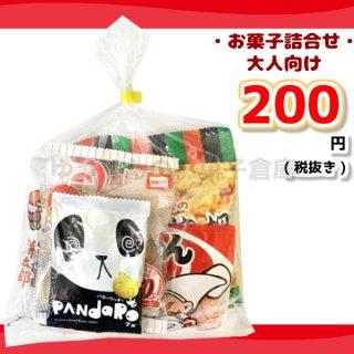 お菓子詰め合わせ 200円 ゆっくんにおまかせお菓子セット (大人向け)1袋 <br>65個まで1個口の送料でお送りできます!<br>200個以上で本州一部送料無料!。