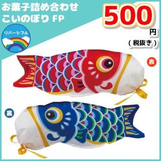 子供の日むけ お菓子詰め合わせ こいのぼりFP 500円 1袋 (LE327)。