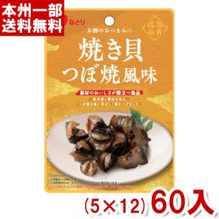 (本州一部送料無料) なとり 酒肴逸品 焼き貝つぼ焼風味  (5×12)60入 (ケース販売)。