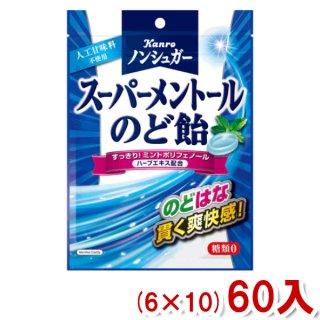 (本州一部送料無料) カンロ ノンシュガースーパー メントールのど飴 (6×10)60入 (ケース販売)(Y10)。