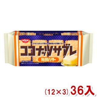 (本州一部送料無料) 日清シスコ ココナッツサブレ 発酵バター (12×3)36入。