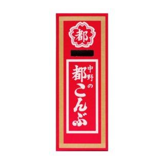 (本州一部送料無料) 中野物産 都こんぶ (12×12)144入 (ケース販売)(Y80) 。