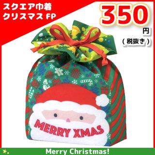 お菓子詰め合わせ スクエア巾着 クリスマスFP 350円 1袋(la368)。