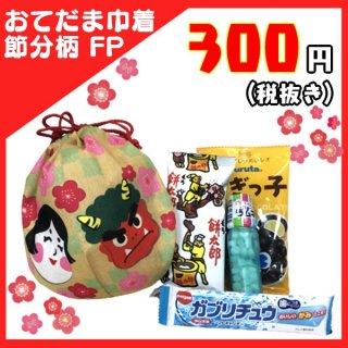 お菓子詰め合わせ おてだま巾着 節分A柄FP 300円 1袋(LA410)。