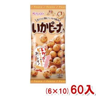 (本州一部送料無料)春日井 スリムいかピーナ(6×10)60入 (ケース販売)。