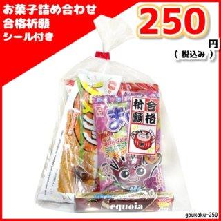 お菓子詰め合わせ ゆっくんオリジナル 合格祈願シール付き 200円 1袋
