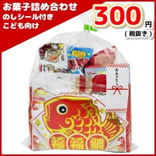 お菓子詰め合わせ のしシール付き こども向け 300円 1袋