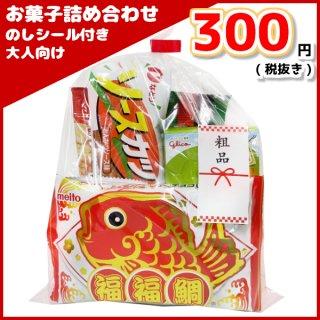 お菓子詰め合わせ のしシール付き 大人向け 300円 1袋