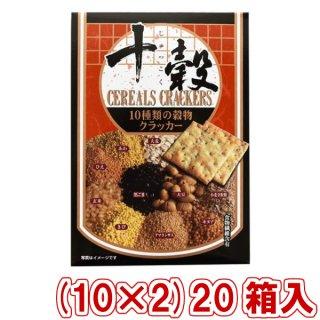 (本州一部送料無料)前田製菓  5枚×6袋 十穀 10種類の穀物クラッカー(BOXタイプ)(10×2)20入(Y10) (2ケース販売)。