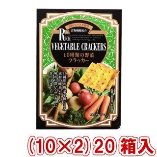 (本州一部送料無料)前田製菓  5枚×6袋 10種類の野菜クラッカー(BOXタイプ) (10×2)20入 (Y10) (2ケース販売)。