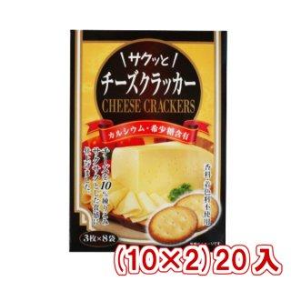 (本州一部送料無料)前田製菓 サクッとチーズクラッカー (BOXタイプ)(10×2)20入 (Y10)。