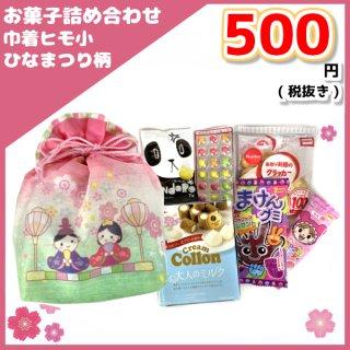 お菓子詰め合わせ 巾着ひなまつり A柄FP 450円 1袋(LA428)