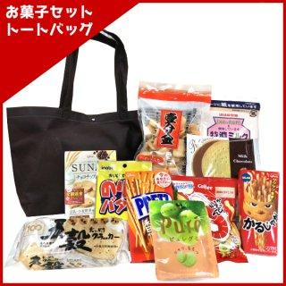 ゆっくんにおまかせ お菓子セット トートバッグ 1500円 1入 (lc531) 。