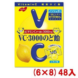 (本州一部送料無料) ノーベルVC−3000のど飴 (6×8)48入 (ケース販売) 。