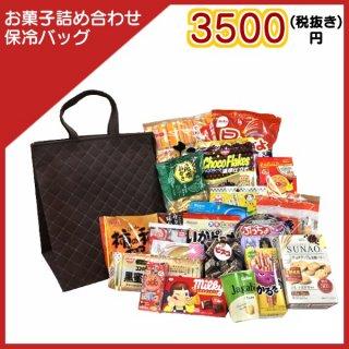 (本州一部送料無料)お菓子詰め合わせ 保冷バッグ 福袋 3500円 1入(LC626)