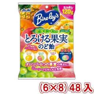 (本州一部送料無料)アサヒ バヤリース とろける果実のど飴 (6×8)48入 (ケース販売)(Y12)。