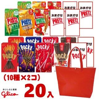 (本州一部送料無料) 江崎グリコ ポッキー&プリッツ 食べ比べセット トートバッグ付き (10種類×各2個)20入 (lc531)。