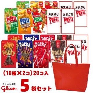 (本州一部送料無料) 江崎グリコ ポッキー&プリッツ 食べ比べセット トートバッグ付き ((10種類×各2個)20入) 5袋セット(lc531)。