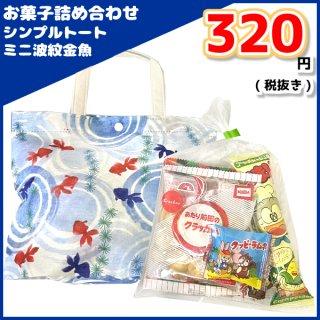 お菓子詰め合わせ シンプルトートミニ 波紋金魚FP 300円 1袋(la391) 。