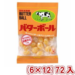 (本州一部送料無料) 味覚糖 バターボール (6×12)72入 (ケース販売)(Y12)。