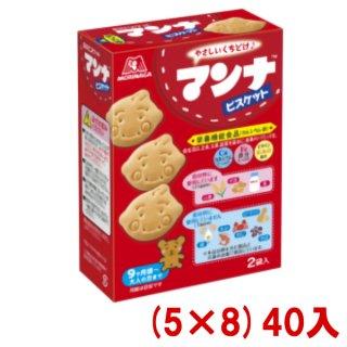 (本州一部送料無料) 森永 86g マンナビスケット (5×8)40入 (Y12)(ケース販売)。