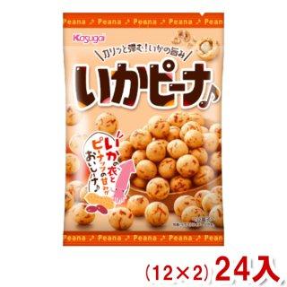 (本州一部送料無料) 春日井 S いかピーナ (12×2)24入 (Y10)。