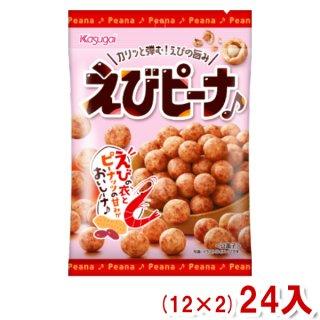 (本州一部送料無料) 春日井 S えびピーナ (12×2)24入 (Y10)。