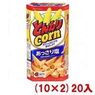 (本州一部送料無料)ハウス とんがりコーン あっさり塩 (10×2)20入 。