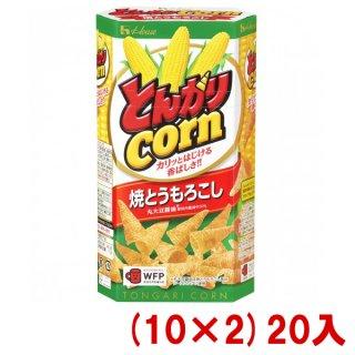 (本州一部送料無料) ハウス とんがりコーン 焼とうもろこし (10×2)20入。