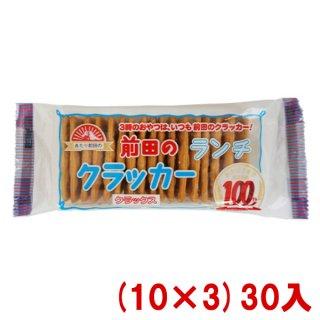 (本州一部送料無料) 前田製菓 前田のランチクラッカー クラックス (10×3)30入 (Y10) 。