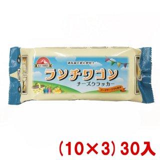 (本州一部送料無料) 前田製菓 チーズクラッカー ランチワゴン 12枚(10×3)30入 (Y10)。