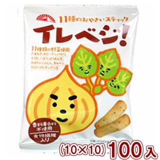 (本州一部送料無料)前田製菓 11種のおやさいスティック イレベジ! (10×10)100入  (Y10)(ケース販売) 。