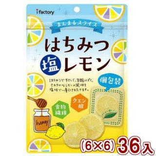 (本州一部送料無料)アイファクトリー はちみつ塩レモン(個包装) (6×6)36入  (ケース販売)(Y10)。