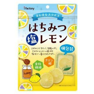 (本州一部送料無料)アイファクトリー はちみつ塩レモン(個包装) (6×12)72入  (2ケース販売)(Y12)。
