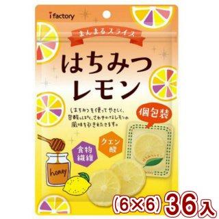(本州一部送料無料)アイファクトリー はちみつ レモン(個包装) (6×6)36入  (ケース販売)(Y10)。