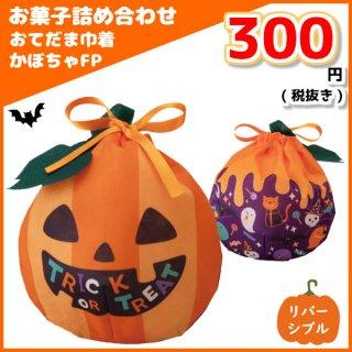 お菓子詰め合わせ おてだま巾着 かぼちゃFP 300円 1袋 (LA439) 。