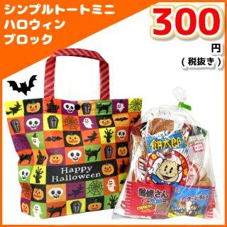 お菓子詰め合わせ シンプルトートミニ ハロウィンブロック FP 500円 1袋(la395)  。