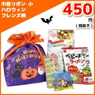 お菓子詰め合わせ 巾着リボン小 ハロウィンA柄 FP 500円 1袋(LA405) 。