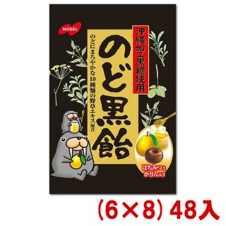 (本州一部送料無料) ノーベル のど黒飴 袋 (6×8)48入 (ケース販売)(Y12) 。