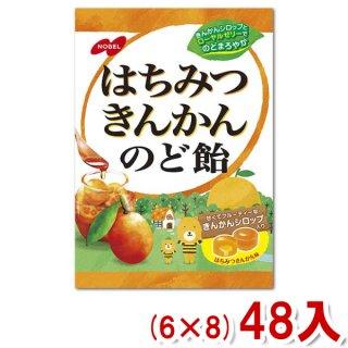 (本州送料無料) ノーベル はちみつきんかんのど飴 (6×8)48入 (ケース販売)(Y12)。