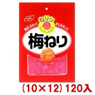 (本州一部送料無料) ノーベル ねりり 梅ねり (10×12)120入 (ケース販売)(Y10) 。