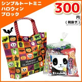 お菓子詰め合わせ シンプルトートミニ ハロウィンブロック FP 300円 1袋(la395)  。