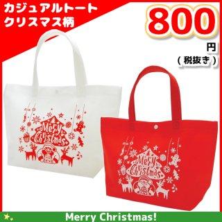 お菓子詰め合わせ カジュアルトート クリスマス柄 800円。