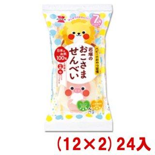 (本州一部送料無料) 岩塚製菓 16枚 岩塚のおこさませんべい (12×2)24入 (Y12)。