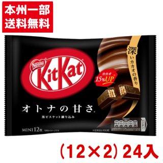 (本州一部送料無料) ネスレ 13枚 キットカットミニ オトナの甘さ (12×2)24袋入 (Y10)。