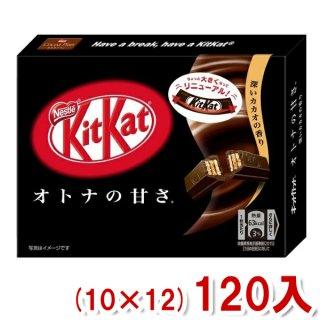 (本州一部送料無料) ネスレ 3枚キットカットミニ オトナの甘さ (10×12)120入 (ケース販売)。